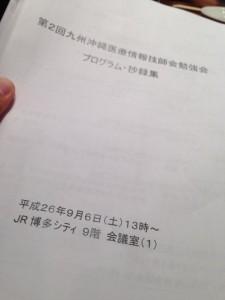 第2回九州沖縄医療情報技師会