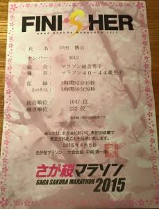 さが桜マラソン記録証